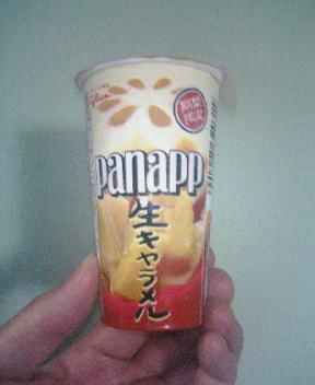 トリプル・アイスクリーム